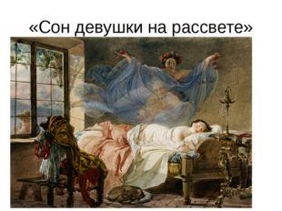 «Сон девушки на рассвете»