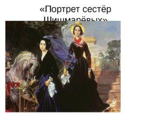 «Портрет сестёр Шишмарёвых»