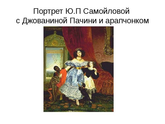 Портрет Ю.П Самойловой с Джованиной Пачини и арапчонком