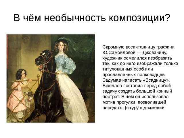В чём необычность композиции? Скромную воспитанницу графини Ю.Самойловой — Дж...