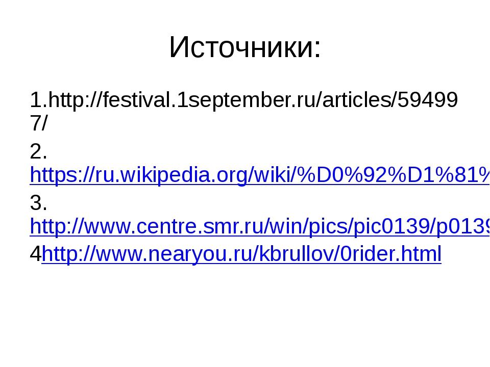 Источники: 1.http://festival.1september.ru/articles/594997/ 2.https://ru.wiki...