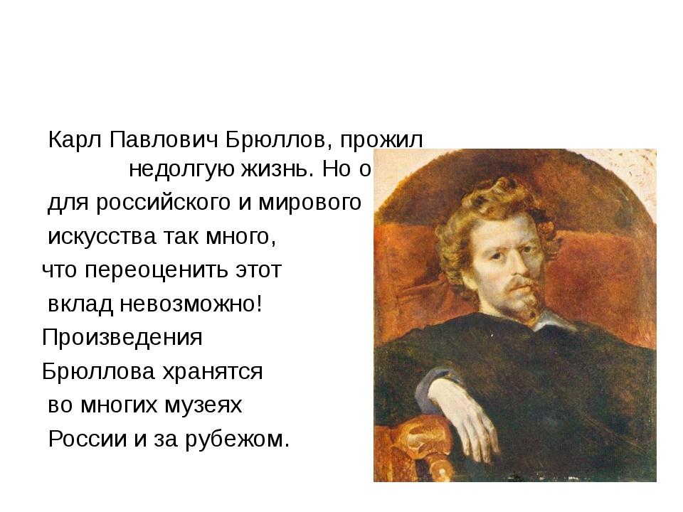Карл Павлович Брюллов, прожил недолгую жизнь. Но он сделал для российского и...