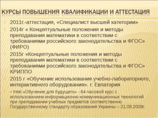 2011г.-аттестация, «Специалист высшей категории» 2014г « Концептуальные полож