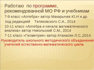 Работаю по программе, рекомендованной МО РФ и учебникам: 7-9 класс «Алгебра»