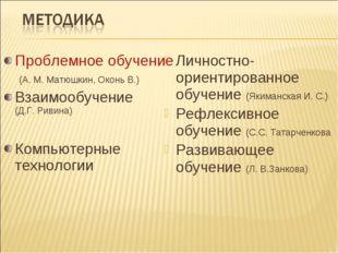 Проблемное обучение (А. М. Матюшкин, Оконь В.) Взаимообучение (Д.Г. Ривина) К