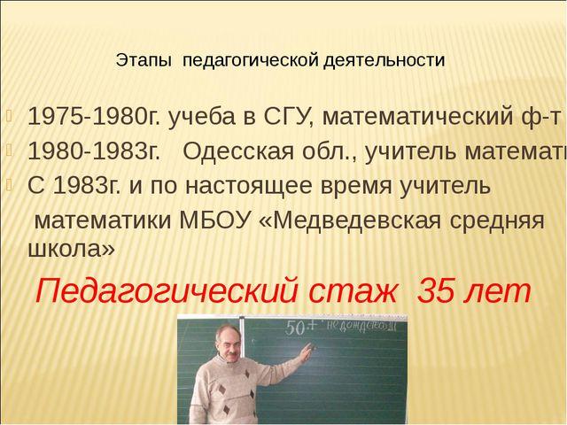1975-1980г. учеба в СГУ, математический ф-т 1980-1983г. Одесская обл., учител...