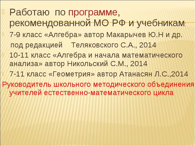 Работаю по программе, рекомендованной МО РФ и учебникам: 7-9 класс «Алгебра»...