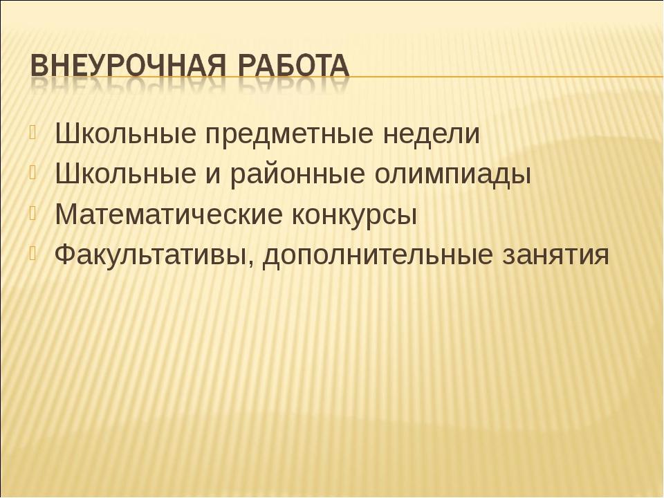 Школьные предметные недели Школьные и районные олимпиады Математические конку...