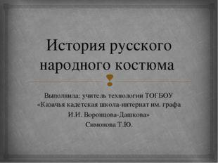 История русского народного костюма Выполнила: учитель технологии ТОГБОУ «Каза