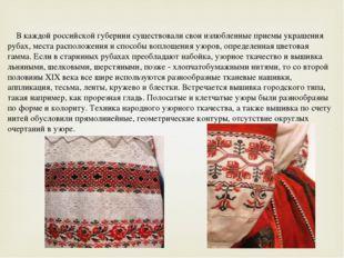 В каждой российской губернии существовали свои излюбленные приемы украше