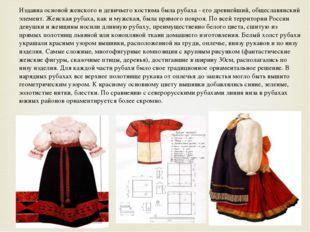 Издавна основой женского и девичьего костюма была рубаха - его древнейший, об