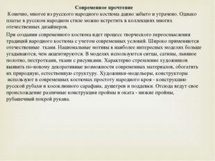 Современное прочтение Конечно, многое из русского народного костюма давно заб