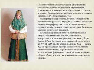 После петровских указов русский дворянский и городской костюмы подверглись ев