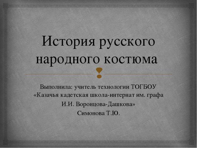 История русского народного костюма Выполнила: учитель технологии ТОГБОУ «Каза...