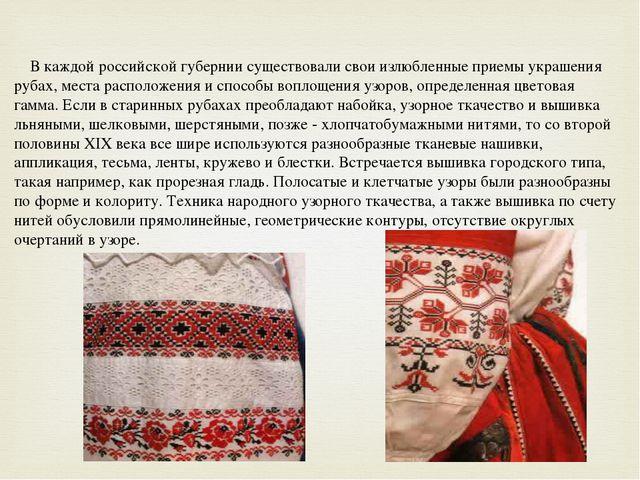 В каждой российской губернии существовали свои излюбленные приемы украше...