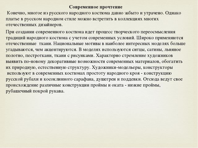 Современное прочтение Конечно, многое из русского народного костюма давно заб...