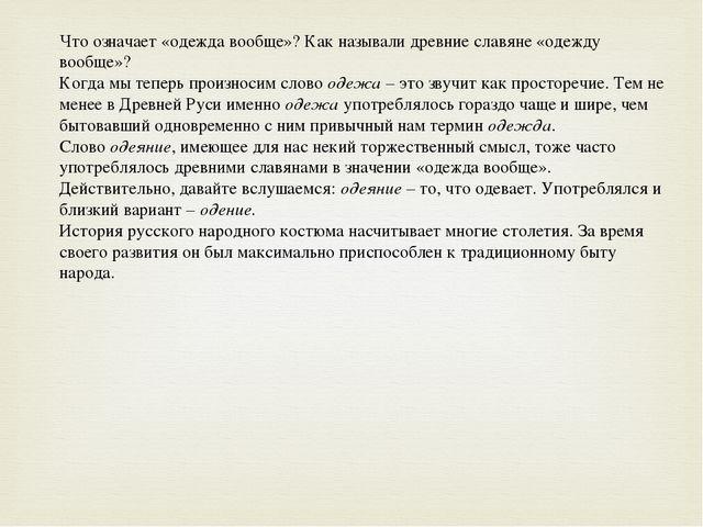 Что означает «одежда вообще»? Как называли древние славяне «одежду вообще»? К...