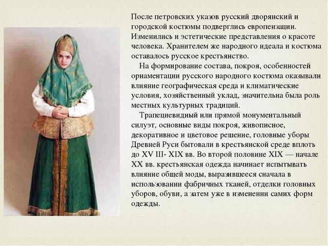 После петровских указов русский дворянский и городской костюмы подверглись ев...