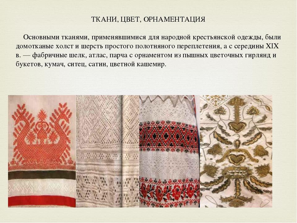 ТКАНИ, ЦВЕТ, ОРНАМЕНТАЦИЯ   Основными тканями, применявшимися для народной...