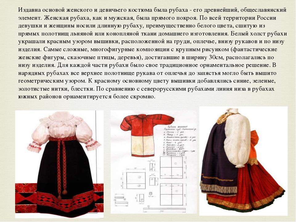 Издавна основой женского и девичьего костюма была рубаха - его древнейший, об...