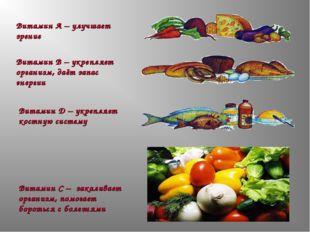 Витамин А – улучшает зрение Витамин В – укрепляет организм, даёт запас энерги