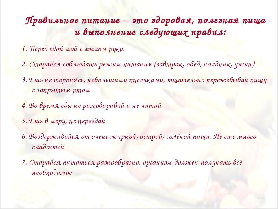 Правильное питание – это здоровая, полезная пища и выполнение следующих прави...