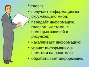 Человек получает информацию из окружающего мира; передаёт информацию голосом,