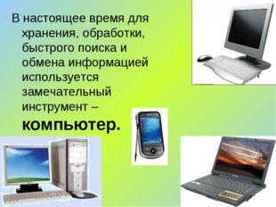 В настоящее время для хранения, обработки, быстрого поиска и обмена информаци