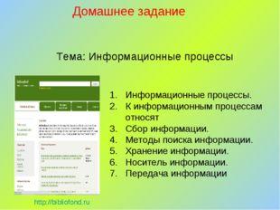 Домашнее задание http://bibliofond.ru Тема: Информационные процессы Информаци