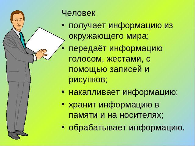 Человек получает информацию из окружающего мира; передаёт информацию голосом,...