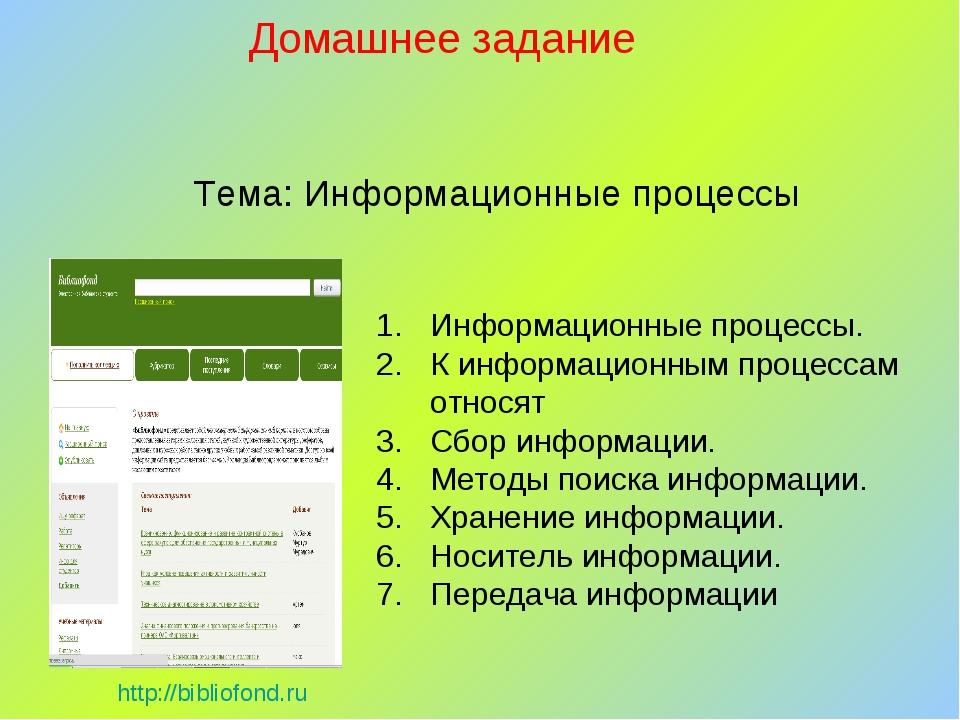 Домашнее задание http://bibliofond.ru Тема: Информационные процессы Информаци...