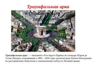 Триумфальная арка Триумфальная арка — монумент в 8-м округе Парижа на площад