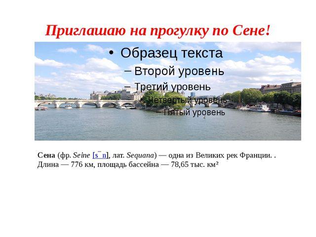 Приглашаю на прогулку по Сене! Сена (фр.Seine [sɛn], лат.Sequana)— одна из...