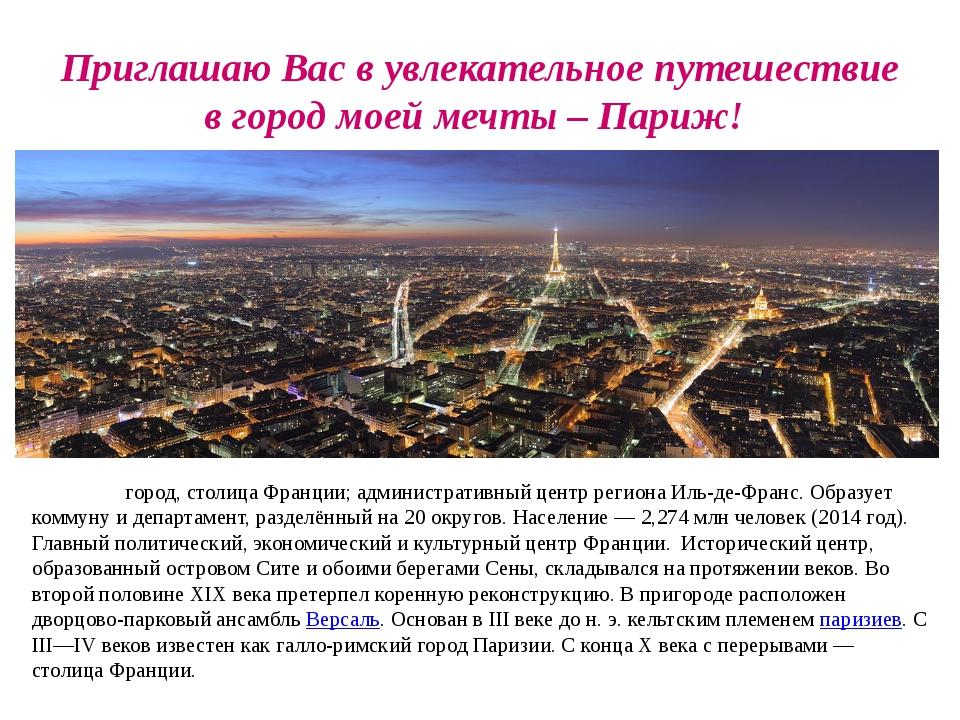 Приглашаю Вас в увлекательное путешествие в город моей мечты – Париж! Пари́ж...
