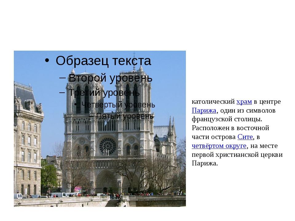 Парижский собор Нотр-Да́м, Нотр-Да́м де Пари́ Собо́р Пари́жской Богома́тери,...
