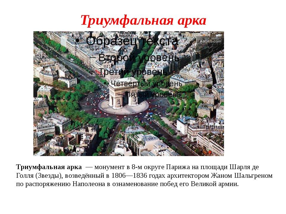 Триумфальная арка Триумфальная арка — монумент в 8-м округе Парижа на площад...