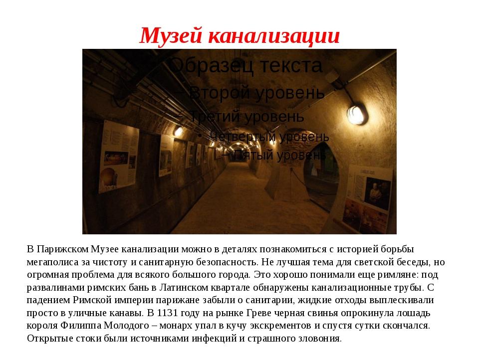 Музей канализации В Парижском Музее канализации можно в деталях познакомиться...