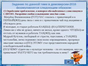 Задание по данной теме в демоверсии-2016 формулируется следующим образом: 13