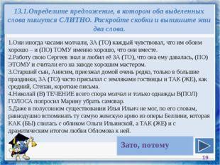 13.1.Определите предложение, в котором оба выделенных слова пишутся СЛИТНО. Р