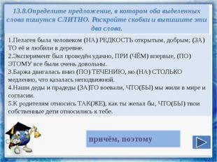 13.8.Определите предложение, в котором оба выделенных слова пишутся СЛИТНО. Р