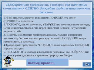 13.9.Определите предложение, в котором оба выделенных слова пишутся СЛИТНО. Р