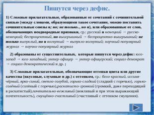Пишутся через дефис. 1)Сложные прилагательные, образованные от сочетаний с с
