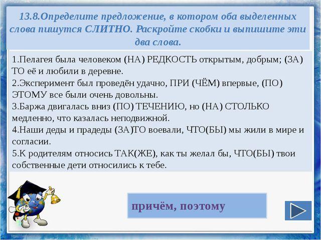 13.8.Определите предложение, в котором оба выделенных слова пишутся СЛИТНО. Р...