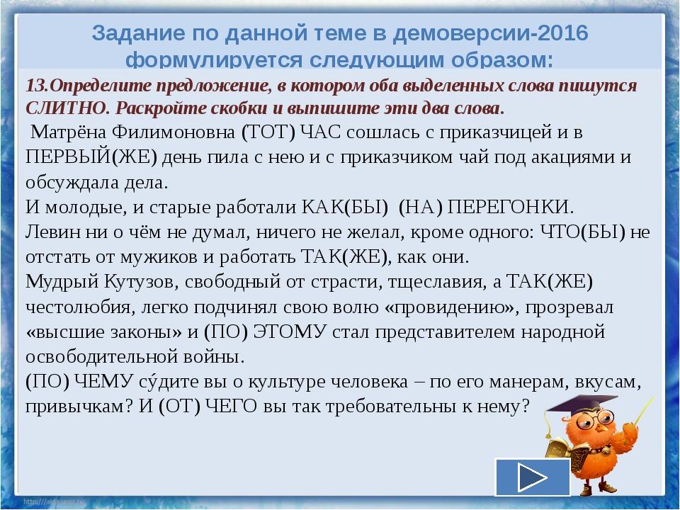 Задание по данной теме в демоверсии-2016 формулируется следующим образом: 13...