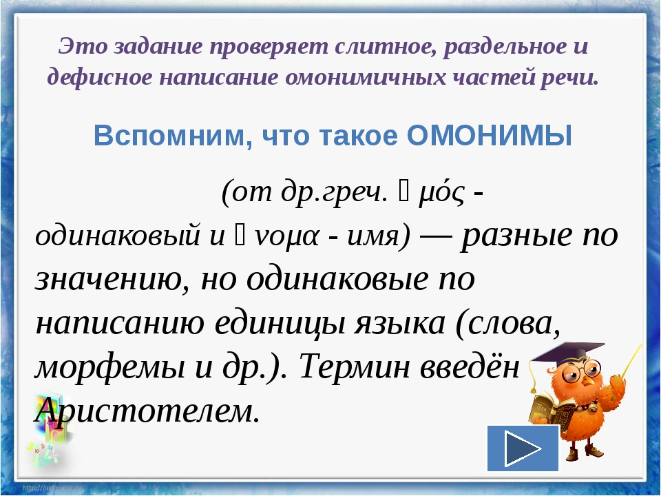 Вспомним, что такое ОМОНИМЫ Омо́нимы (от др.греч. ὁμός - одинаковый и ὄνομα -...