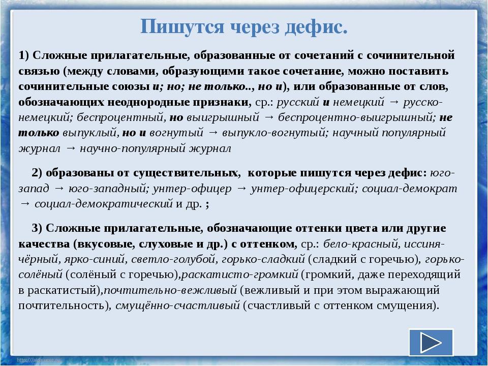 Пишутся через дефис. 1)Сложные прилагательные, образованные от сочетаний с с...