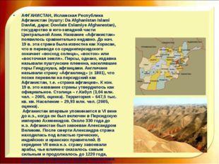 АФГАНИСТАН, Исламская Республика Афганистан (пушту: Da Afghanistan Islami Daw