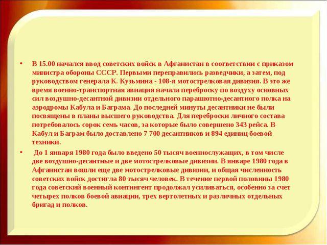 В 15.00 начался ввод советских войск в Афганистан в соответствии с приказом м...