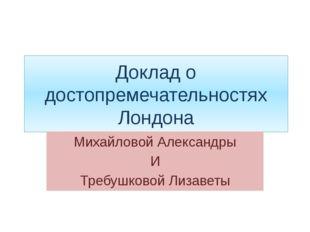 Доклад о достопремечательностях Лондона Михайловой Александры И Требушковой Л