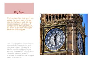 Big Ben The four dials of the clock are 23 feet square, the minute hand is 14